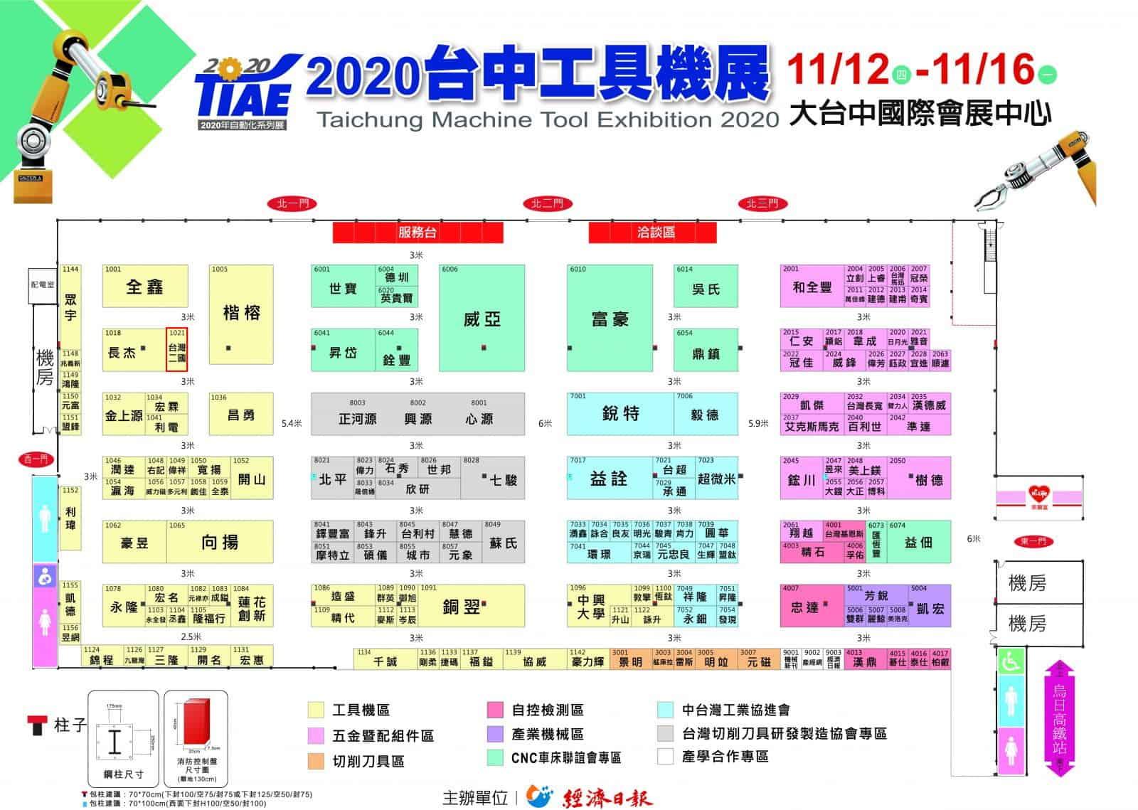 2020台中工具機展 2