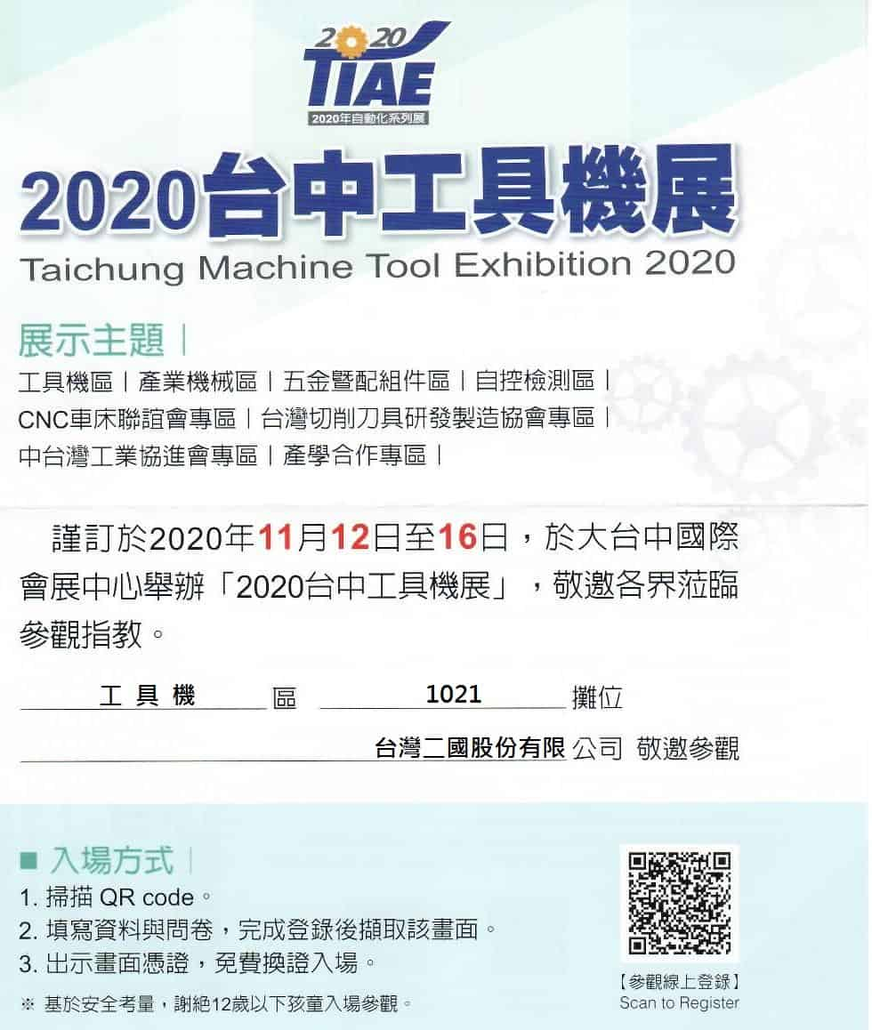 2020台中工具機展 1